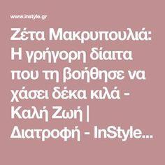 Ζέτα Μακρυπουλιά: Η γρήγορη δίαιτα που τη βοήθησε να χάσει δέκα κιλά - Καλή Ζωή | Διατροφή - InStyle.gr Food And Drink, Health Fitness, Diet, Fitness, Health And Fitness