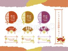 Japanese Patterns, Japanese Design, Packaging Design, Branding Design, Logo Design, Typographic Design, Typography, New Year Images, Banner Design