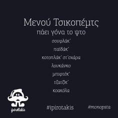 Greeks, Jokes, Humor, Funny, Cheer, Husky Jokes, Humour, Animal Jokes, Funny Jokes