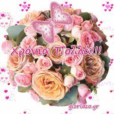 Χρόνια Πολλά Κινούμενες Εικόνες giortazo Mom And Dad, Floral Wreath, Wreaths, Home Decor, Beautiful, Floral Crown, Decoration Home, Door Wreaths, Room Decor