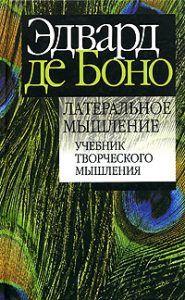 Латеральное мышление - Эдвард де Боно