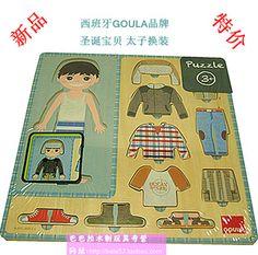 RMB 32 西班牙品牌 太子换装 男孩换衣穿衣服游戏拼板 宝宝木制玩具-淘宝网