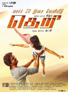 Vijay starrer Theri which is rounding the social media sites for the audio launch on March 20 is rumoured to have a special announcement to make. The team is having another surprising news for the diehard Ilayathalapathy fans. We expected that the trailer will be released later by the end of March month.   But the makers have decided to unveil it along with the album on March 20 itself. The wait is over and it's a double Theri treat in 4 days for all the movie buffs. The trailer will be…