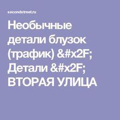 Необычные детали блузок (трафик) / Детали / ВТОРАЯ УЛИЦА
