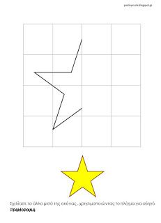 Symmetry Activities, Toddler Learning Activities, Craft Activities For Kids, Art Worksheets, Kindergarten Worksheets, Worksheets For Kids, Free Printable Puzzles, Printable Games For Kids, Spot The Difference Puzzle