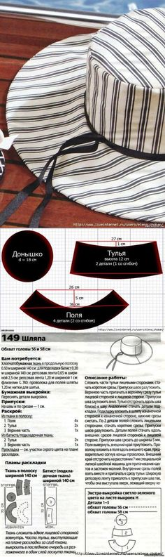 Hat pattern \/ Simple patterns \/ Second Street Sewing Hacks, Sewing Tutorials, Sewing Crafts, Sewing Projects, Sewing Clothes, Diy Clothes, Do It Yourself Schmuck, Clothing Patterns, Sewing Patterns