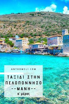 Ταξίδι στην Πελοπόννησο: Οδοιπορικό στη Μάνη I Greece Travel, Adventure Travel, Travel Tips, Beautiful Places, Around The Worlds, Beach, Water, Blog, Outdoor