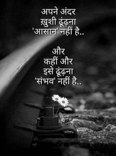 Find best cute whatsapp status love in English and Hindi. Wonerful collection of Love status in Hindi Love quotes, images,DPs.Let your lover feel your love. Happy Morning Quotes, Morning Quotes Images, Hindi Quotes Images, Hindi Quotes On Life, Good Morning Inspirational Quotes, Inspirational Quotes Pictures, Good Thoughts Quotes, Life Lesson Quotes, Good Life Quotes