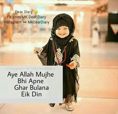 Meri wish . Urdu Quotes Islamic, Muslim Quotes, Hindi Quotes, Cute Baby Quotes, Family Love Quotes, True Quotes, Funny Quotes, Best Friend Quotes For Guys, Islamic Prayer