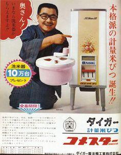 タイガー魔法瓶工業 タイガー計量米びつ コメスター 藤岡琢也 広告 1969 Retro Advertising, Vintage Advertisements, Showa Period, Commercial Art, Vintage Japanese, Old Pictures, Vintage Designs, Pop Culture, The Past