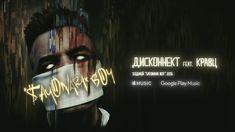 Элджей - Дисконект (прикол)