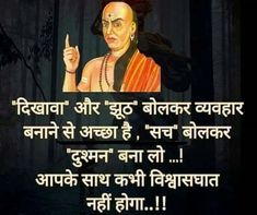 Positive Good Morning Quotes, Good Thoughts Quotes, Gud Thoughts, English Thoughts, Motivational Picture Quotes, Motivational Lines, Chankya Quotes Hindi, Qoutes, Chanakya Quotes