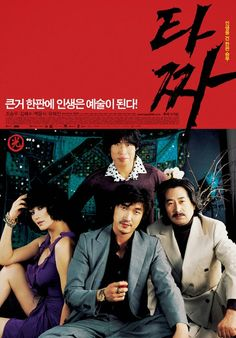 Mi2mir Korean Movie : 5.0 Tazza, 타짜 - 2006