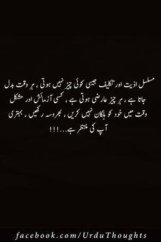 Quotations In Urdu On Life - Best Zindagi Quotes Good Attitude Quotes, True Feelings Quotes, Poetry Feelings, Reality Quotes, Urdu Love Words, Love Poetry Urdu, Poetry Quotes, Romantic Quotes For Him, Love Romantic Poetry