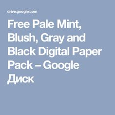Free Pale Mint, Blush, Gray and Black Digital Paper Pack– Google Диск