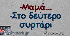 Funny Statuses, Funny Memes, Jokes, Funny Shit, Funny Greek Quotes, Sarcastic Quotes, Tragic Comedy, Favorite Quotes, Best Quotes