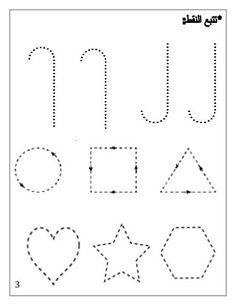 بوكلت اللغة العربية بالتدريبات لثانية حضانة Arabic booklet kg2 first … Islamic Alphabet, Arabic Alphabet Letters, Arabic Alphabet For Kids, Write Arabic, Learn Arabic Online, Islam For Kids, Arabic Lessons, Alphabet Coloring Pages, Toddler Learning Activities