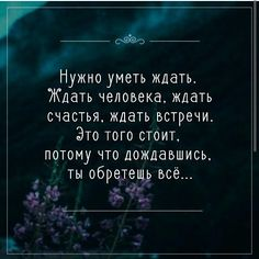 НУЖНО УМЕТЬ ЖДАТЬ. The Words, Cool Words, Wise Quotes, Book Quotes, Inspirational Quotes, Russian Quotes, Biblical Verses, Life Learning, Teenager Quotes