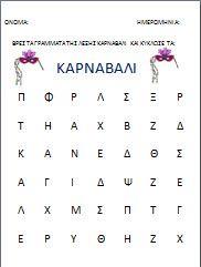 fylla-ergasias-karnavali Special Education, Worksheets, Greek, Halloween, Words, School, Crafts, Manualidades, Literacy Centers