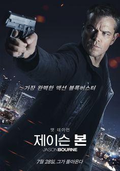 New International Poster For 'Jason Bourne'