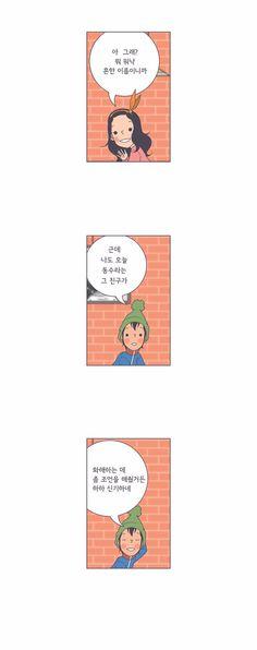 달콤한 인생 :: 네이버 만화