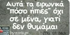 Greek Quotes, Funny Images, Banner, Lol, Humor, Words, Humour, Funny Pictures, Banners