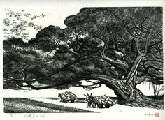 Wang Qi 王琦 : The Old Tree on the Road (古樁道上) woodcut