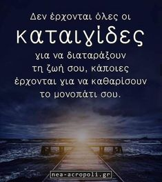 Greek Quotes, True Words, Picture Quotes, Life Lessons, Motivational Quotes, Romantic, Pictures, Inspiration, Notes