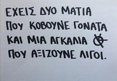 Greek Love Quotes, Deep Thoughts, Me Quotes, Haha, Hip Hop, Lyrics, Inspirational, Wallpapers, Reading