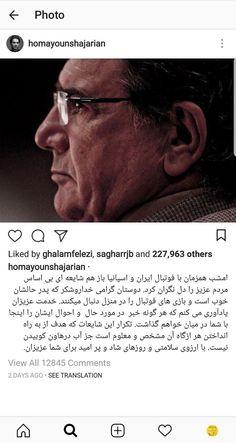 حال محمدرضا شجریان از زبان همایون در خلال مسابقات جام جهانی