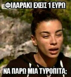 Greek Memes, Funny Memes, Jokes, Love Thoughts, Clever Quotes, Teenager Posts, Funny Photos, I Laughed, Haha