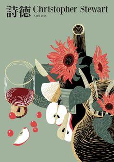 Sen'i 遷移 - Transition - April 2016 Portfolio Covers, Wine Art, All Art, Cover Art, Artist, Artwork, Work Of Art, Artists