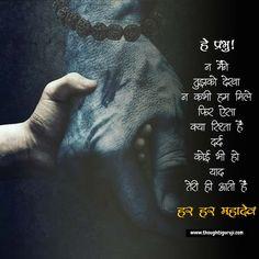 Krishna Quotes In Hindi, Radha Krishna Love Quotes, Hindi Quotes, Lord Shiva Statue, Lord Shiva Pics, Lord Rama Images, Lord Shiva Hd Images, Rudra Shiva, Mahakal Shiva