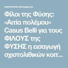 Φίλοι της Φύσης: «Αιτία πολέμου» Casus Belli για τους ΦΙΛΟΥΣ της ΦΥΣΗΣ η εισαγωγή σχιστολιθικών κοιτασμάτων (LNG, πετρέλαιο) στο ενεργειακό μίγμα της Ελλάδας
