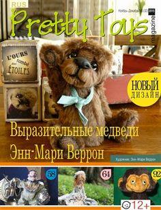 Русский Pretty Toys magazine: Русский Pretty Toys №6 (32), 2015