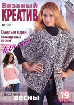 Журнал по вязанию, онлайн, скачать Вязаный креатив 2011 3 Вязаный креатив 2011 3