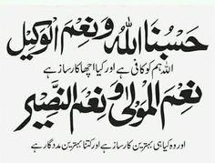 Best Islamic Quotes, Quran Quotes Inspirational, Islamic Phrases, Beautiful Islamic Quotes, Islamic Messages, Religious Quotes, Religious Text, Duaa Islam, Islam Hadith