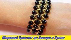Широкий Браслет из Бисера и Бусин Мастер Класс / Tutorial: Wide Bracelet...