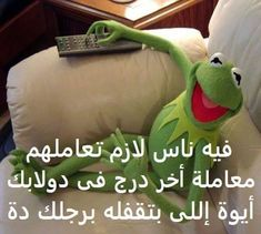 Fashion Arabic Style Illustration Description – Read More – Arabic Jokes, Arabic Funny, Funny Arabic Quotes, Funny Qoutes, Crazy Funny Memes, Rules Quotes, Funny Frogs, Kdrama, Emoji Images