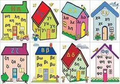 Σχετική εικόνα Alphabet Activities, Preschool Activities, Pre School, Back To School, Learn Greek, Grammar Book, Greek Language, School Levels, Teaching Methods