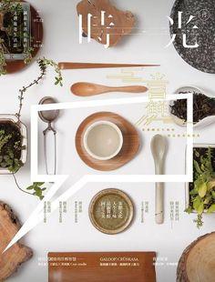 Food Poster Design, Ad Design, Flyer Design, Layout Design, Print Design, Dm Poster, Poster Layout, Print Layout, Chinese Design
