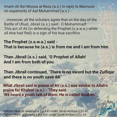 Imam Ali Ibn Moosa al-Reza (a.s.) in reply to Mamoon on superiority of Aal Muhammad (a.s.) #Ahlebait #ImamAli