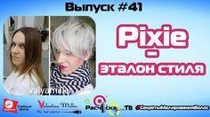 Pixie (пикси) - эталон стиля