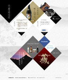 ヤマキウ秋田味噌 清酒太平山 小玉醸造株式会社 : http://www.kodamajozo.co.jp/