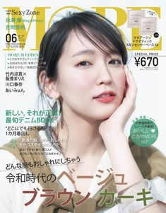 表紙増刊 Magazine Japan, Actors & Actresses, Hair Beauty, Stylish, Sexy, Photography, Wedding, Instagram, Dark Grey