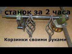 Самодельное , ручное приспособление для изготовления шишек - корзинок , без токарных работ. - YouTube