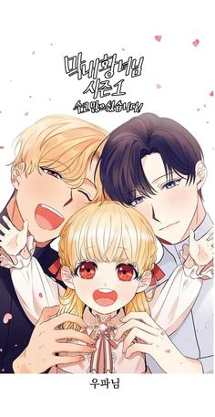 Manhwa, I Don T Know, Anime, Novels, Royalty, Fan Art, Oc, Couples, Girls