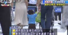 A maior concentração de crianças que aguardam vagas em creches está na região metropolitana de Tóquio, segundo o ministério.