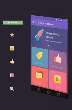 Karaoke Master for Android on Behance - I like the detailed interaction of the menu here - where the menu icon morphs, and the icons slide in after a pause. Nice attention to detail. Also - strong color palette