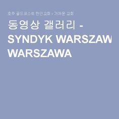 동영상 갤러리 - SYNDYK WARSZAWA